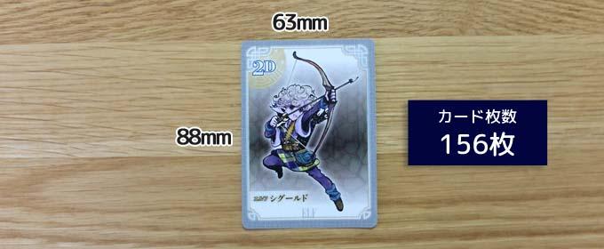 モンスターメーカーの「カードサイズ」「カード枚数」