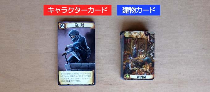 あやつり人形(新版)には2種類の大きさのカードがある