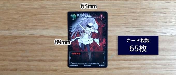 ブレイドロンド(Blade Rondo)のカードサイズ・カード枚数