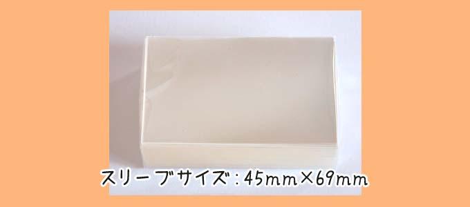 カードスリーブ「キディトレインの45mm×69mmスリーブ」