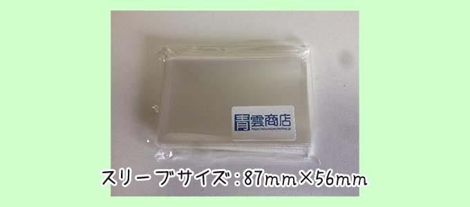 青雲商店のぴったりスリーブ(87mm×56mm)