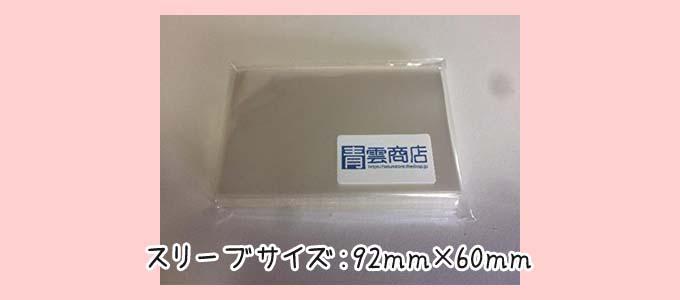 カードスリーブ「青雲商店 92mm×60mm」