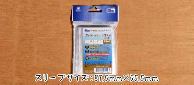 カードスリーブ「ホビーベース エンボスマット メンバーズカードサイズ(87.5mm×55.5mm)」