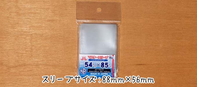 カードスリーブ「ホビーベースのマスタースリーブ(88mm×56mm)」