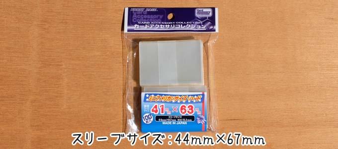カードスリーブ「ホビーベースのミニアメリカンサイズ・ハード(44mm×67mm)」