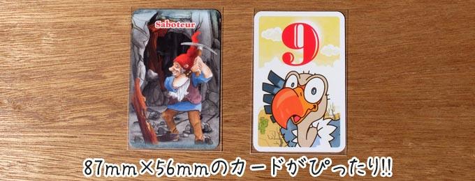 アミーゴサイズ用のスリーブにカードゲーム「お邪魔者」「ハゲタカのえじき」のカードを入れた写真