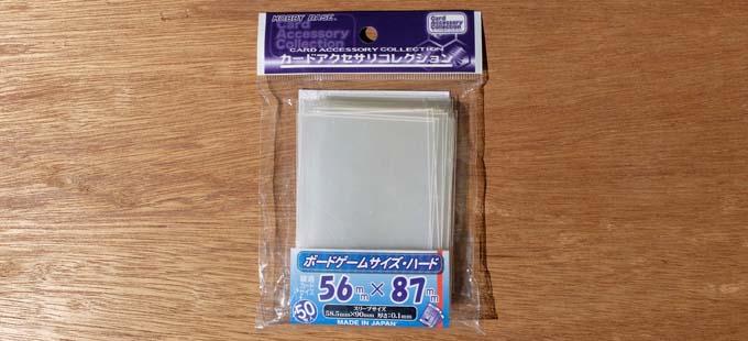 カードスリーブ「ホビーベースのボードゲームサイズ・ハード
