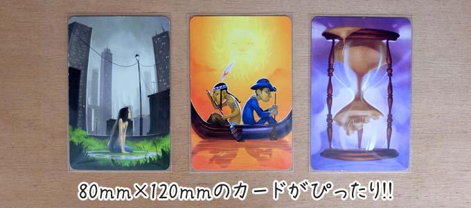 ディクシットのカードを「80mm×120mm用のスリーブ」に入れた写真