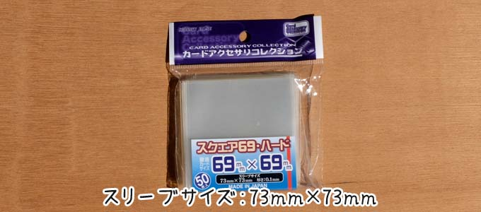 カードスリーブ「ホビーベースのスクエア69・ハード(73mm×73mm)」