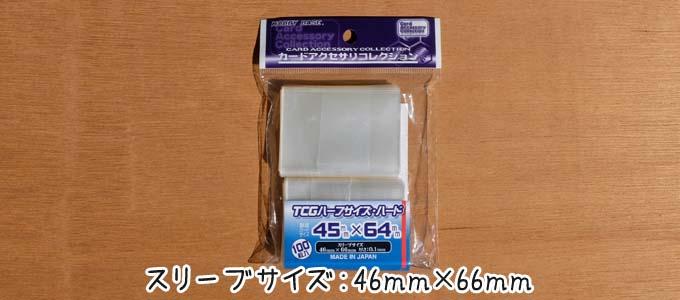 カードスリーブ「ホビーベースのTCGハーフサイズ・ハード(46mm×66mm)」
