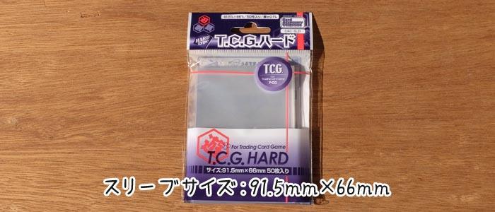 カードスリーブ「ホビーベースのTCG・ハードタイプ(91.5mm×66mm)」