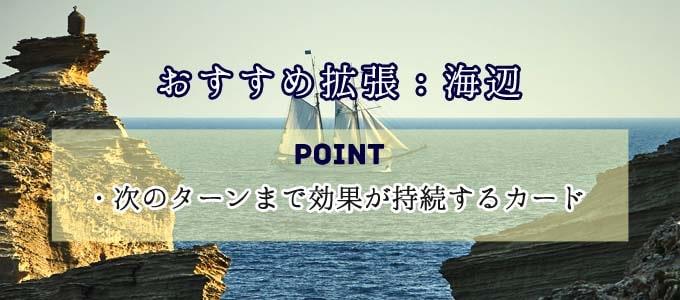 ドミニオン拡張のおすすめランキング2位「海辺」