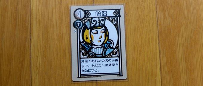 ラブレターのカードにスリーブを入れた写真