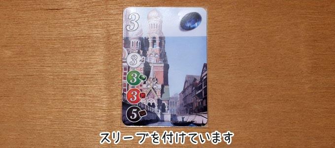 「ホビーベース エンボスマット TCG・ソフト」に88mm×63mmのカードを入れた写真