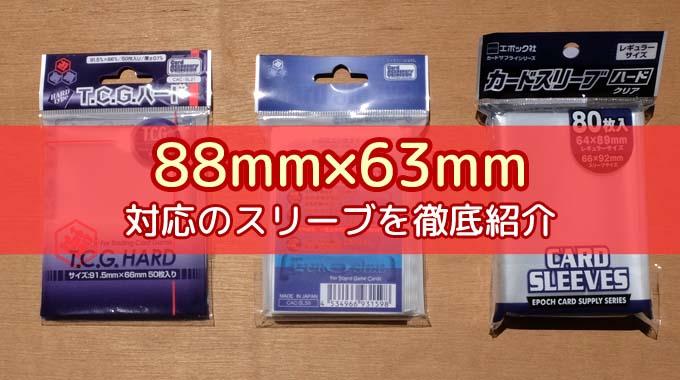 『88mm×63mm(TCGサイズ)』対応のカードスリーブ3つを徹底紹介
