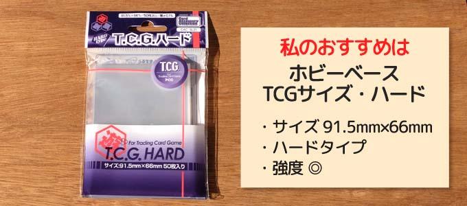 88mm×63mm用のカードスリーブでおすすめは「ホビーベース TCG・ハード」