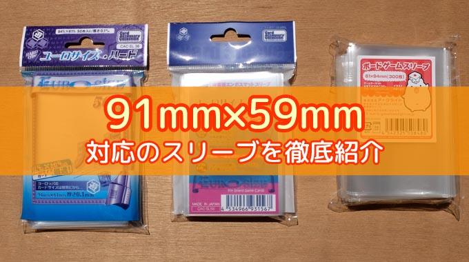 『91mm×59mm(ユーロサイズ)』対応のカードスリーブ3つを徹底紹介