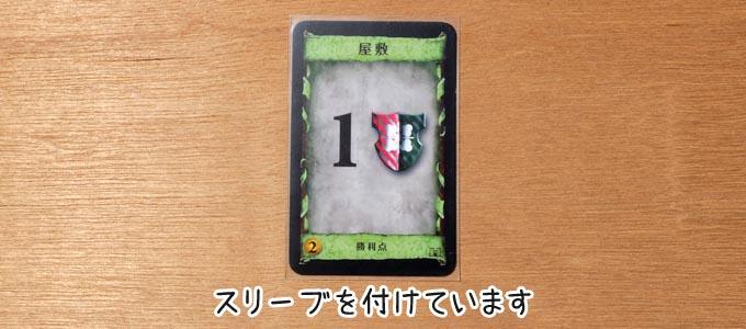 「ホビーベース ユーロサイズ・ハード」に91mm×59mmのカードを入れた写真