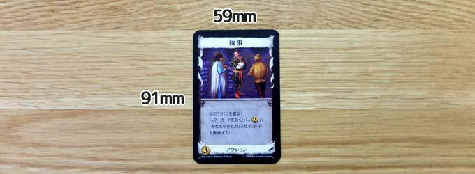ドミニオンの「カードサイズ」