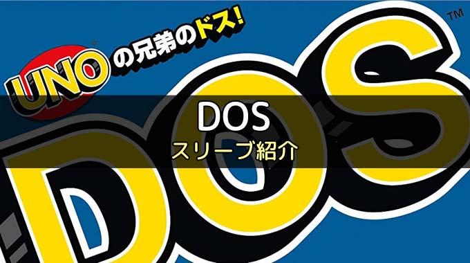 「DOS(ドス)」にぴったりのカードスリーブを紹介