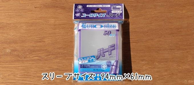 カードスリーブ「ホビーベースのユーロサイズ・ハード(94mm×61mm)」