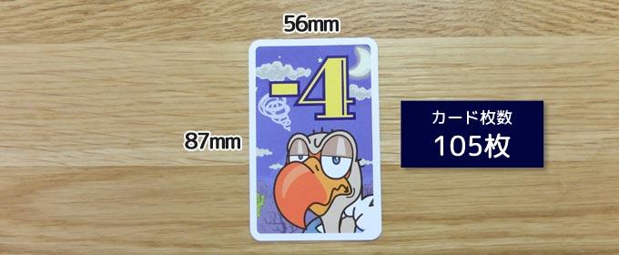 ハゲタカのえじきの「カードサイズ」「カード枚数」