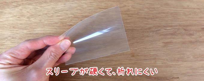 ハードタイプのカードスリーブは、折れにくい