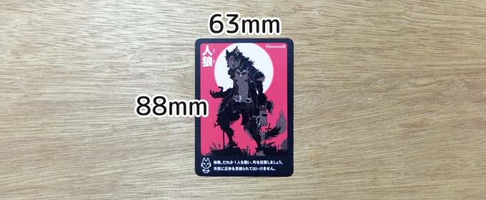 会話型心理ゲーム人狼の「カードサイズ」