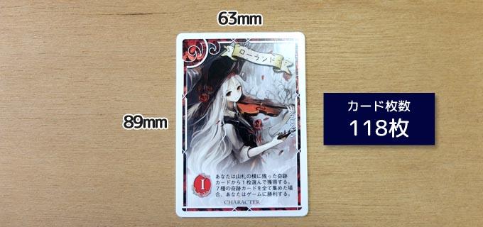 ミラリスのカード枚数・カードサイズ