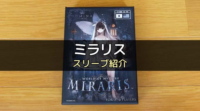 「ミラリス」にぴったりのカードスリーブを紹介