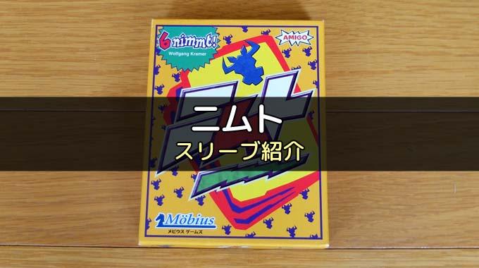 カードゲーム『ニムト』に最適なカードスリーブを紹介