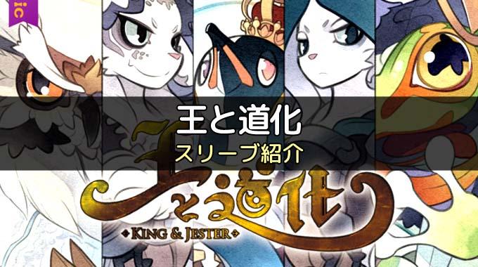 「王と道化」にぴったりのカードスリーブを紹介