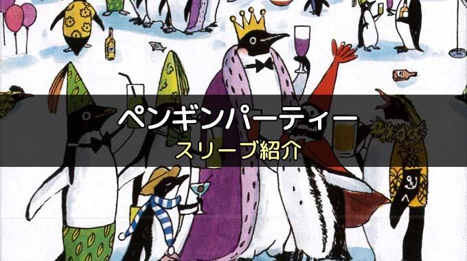 「ペンギンパーティ」にぴったりのカードスリーブを紹介