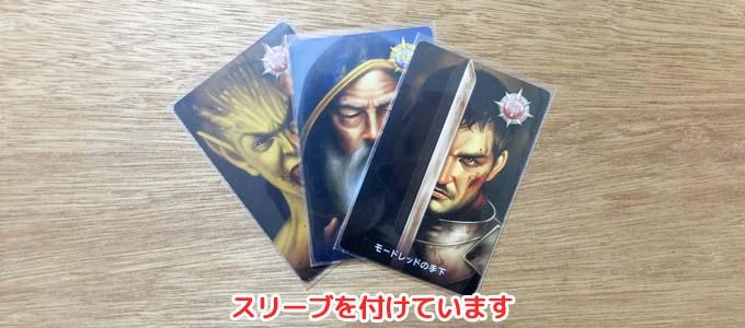 レジスタンス:アヴァロンのカードを「青雲商店のぴったりスリーブ(92mm×60mm)」に入れた写真