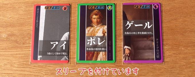 ソクラテスラのカードを青雲商店のぴったりスリーブに入れた写真