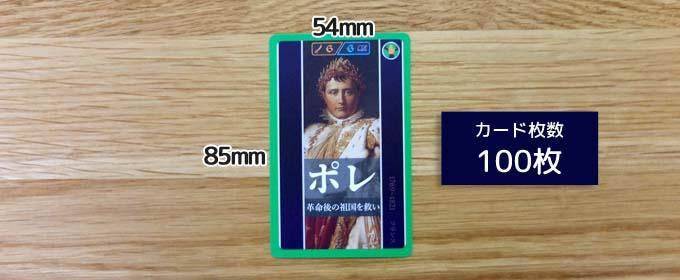 ソクラテスラの「カードサイズ」「カード枚数」