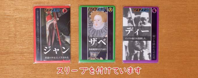 ソクラテスラのカードに「ホビーベースのマスタースリーブ ソフトぴったりサイズ」を付ける