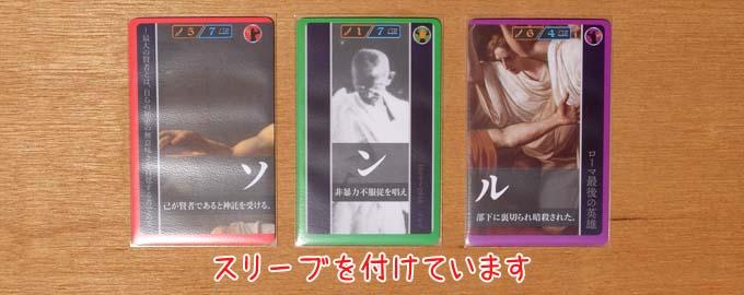 ソクラテスラのカードに「ホビーベースのエンボスマット メンバーズカードサイズ」を付ける