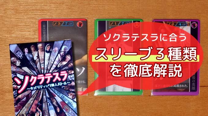 「ソクラテスラ」にぴったりのカードスリーブ3選を徹底紹介!!おすすめはコレ