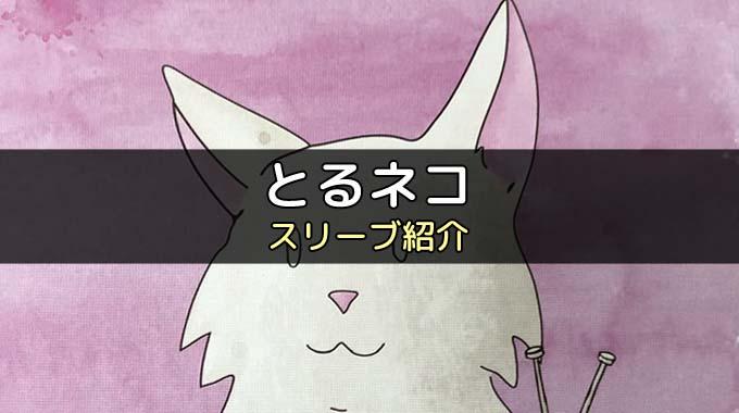「とるネコ」にぴったりのカードスリーブを紹介