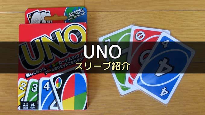 カードゲーム『UNO(ウノ)』にぴったりのカードスリーブを紹介