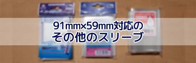 91mm×59mmのカードに対応しているスリーブ