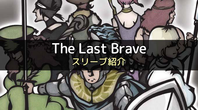 「The Last Brave(ザ ラストブレイブ)」にぴったりのカードスリーブを紹介