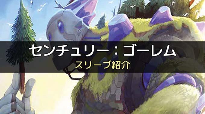 「センチュリー:ゴーレム」のカードサイズにぴったりのスリーブはコレ!!