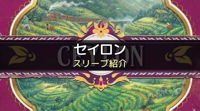 【スリーブ紹介】「セイロン(CEYLON)」のカードサイズに合うスリーブ