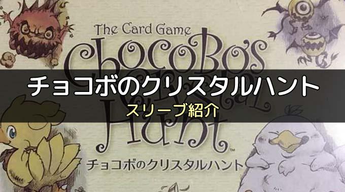 【スリーブ紹介】「チョコボのクリスタルハント」にぴったりのスリーブ