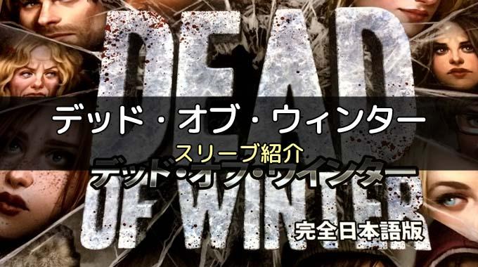 【スリーブ紹介】「デッド・オブ・ウィンター」のカードサイズに合うスリーブ