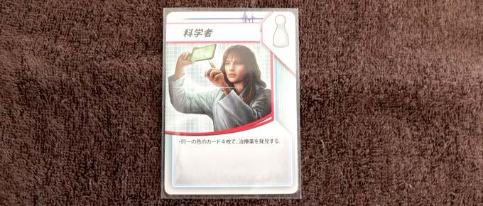 パンデミックのカードをスリーブに入れた写真