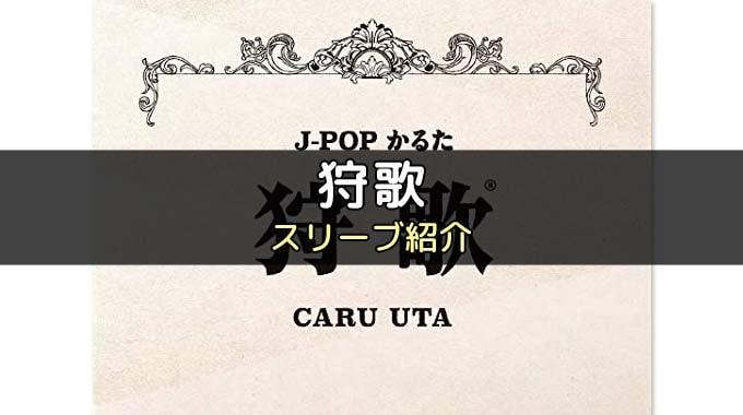 【スリーブ紹介】「狩歌 CARUUTA」に最適なカードスリーブを紹介