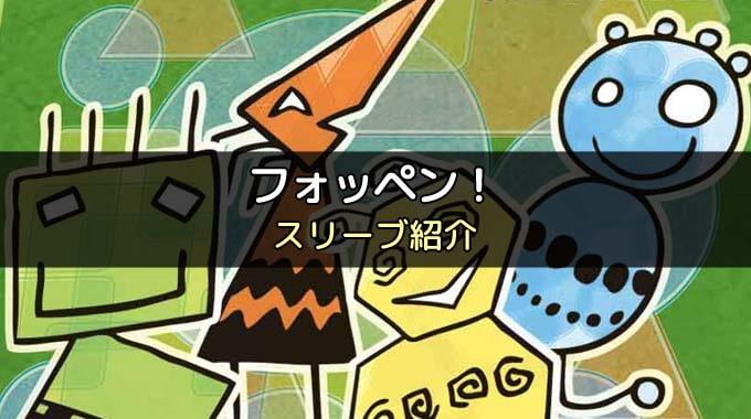 【スリーブ紹介】「フォッペン!」のカードサイズに合うスリーブ